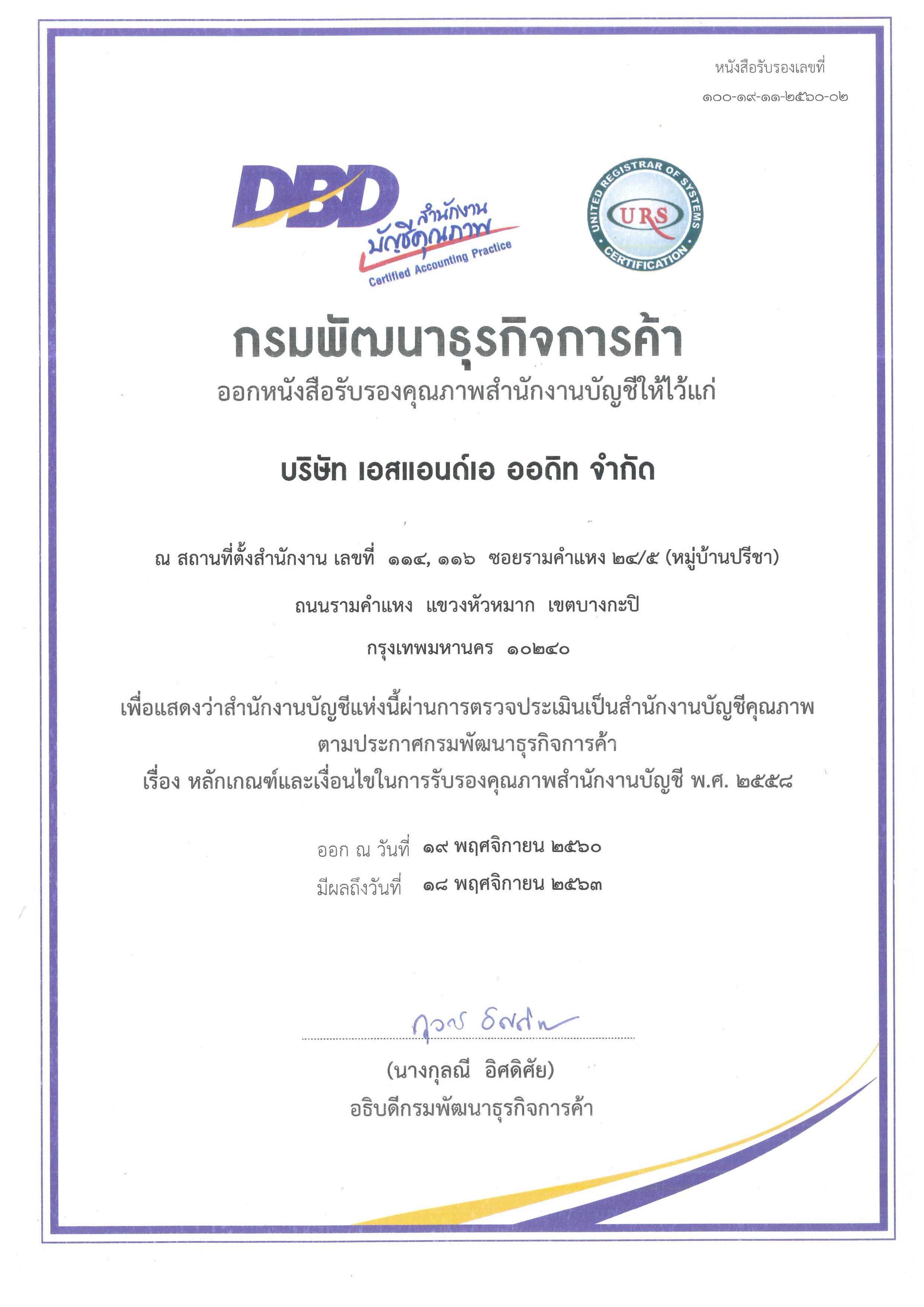 DBD-SAAUDIT2019-e1568475695938-1